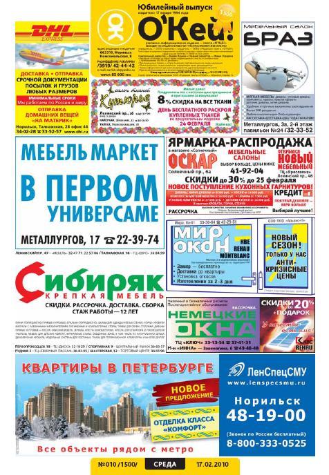 Подать Объявление О Знакомстве Минск